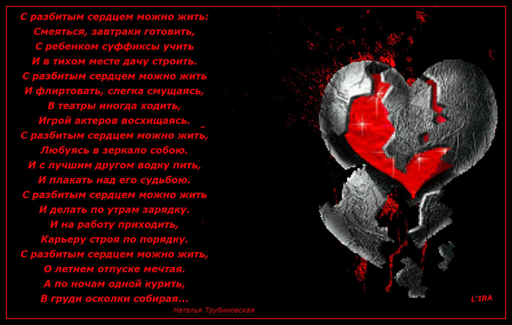 стихи на тему сердце новый шлейф можно