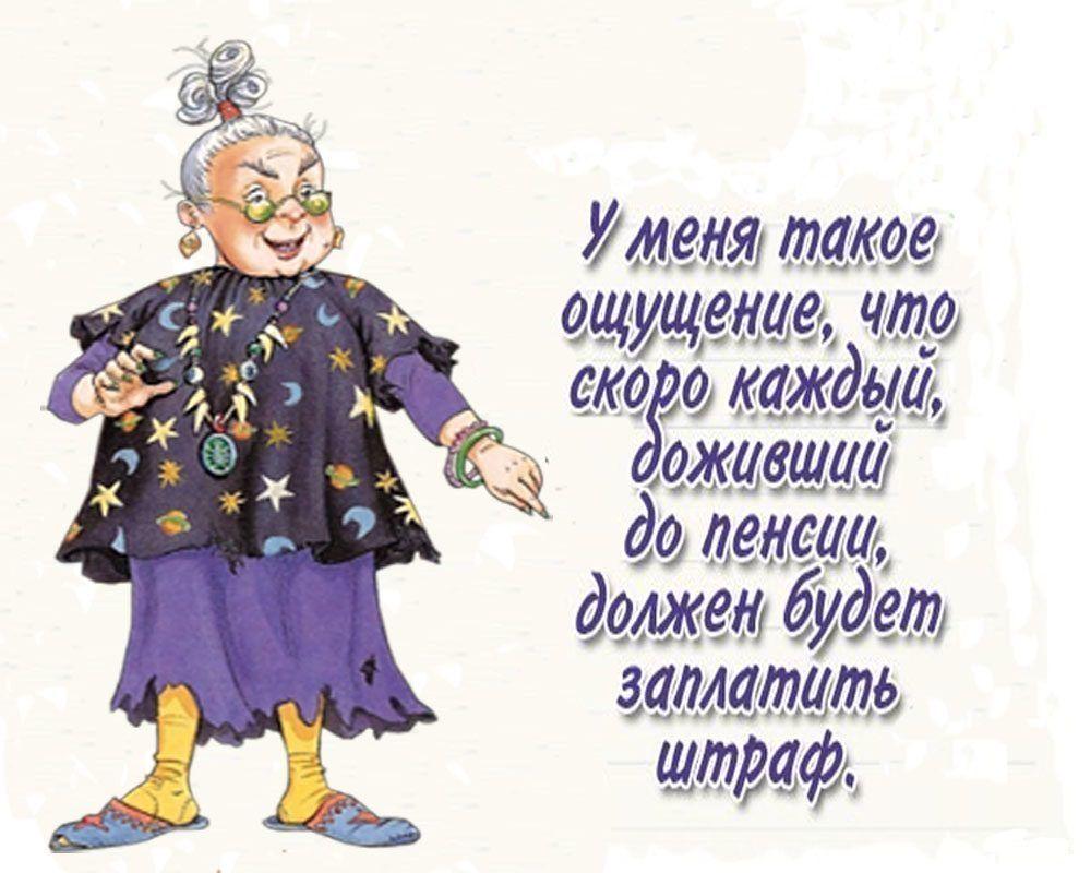 Прикольные поздравления про пенсионеров