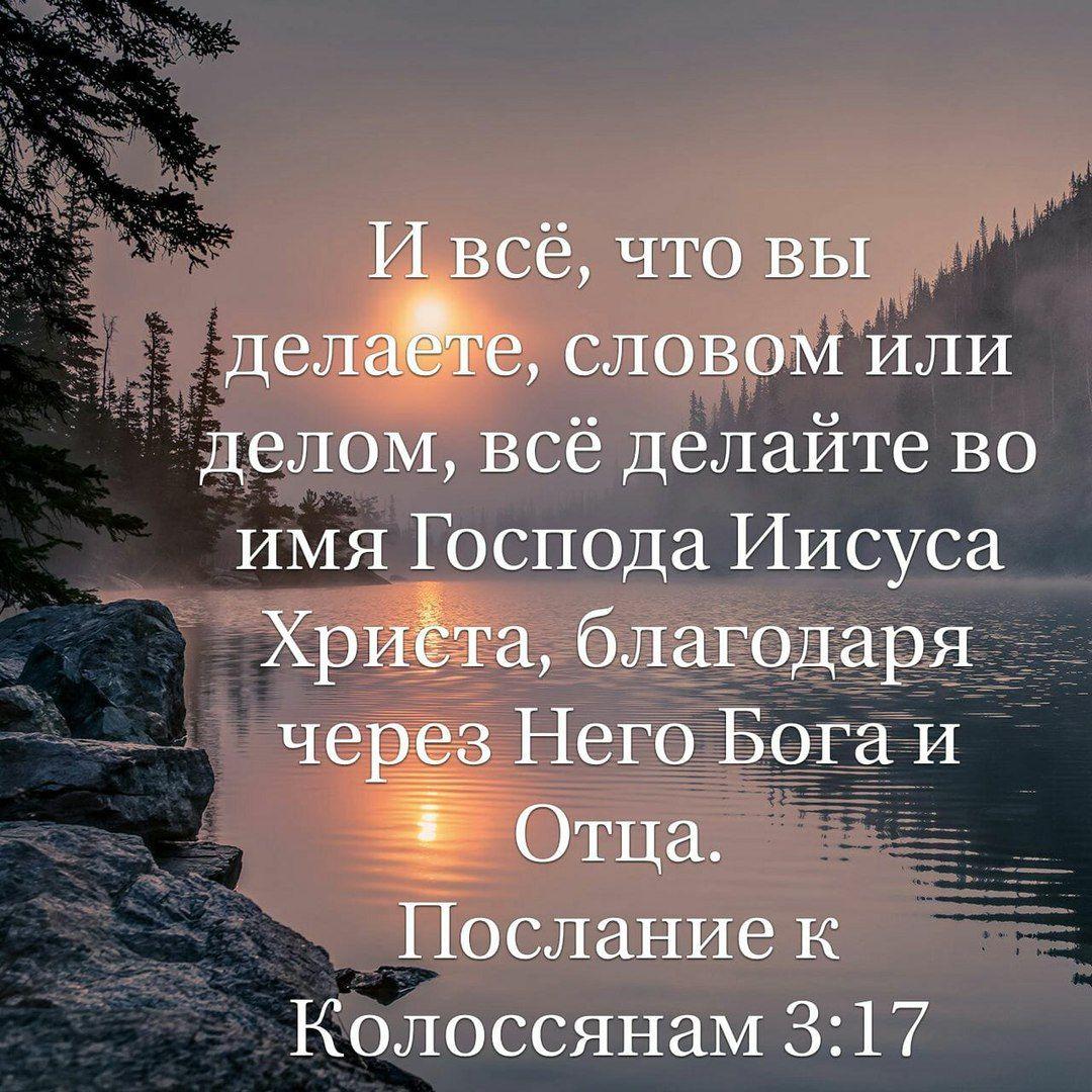 Картинки с библейскими цитатами