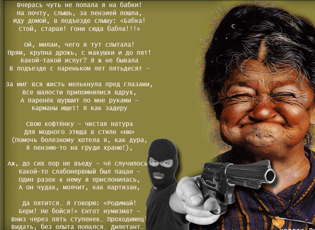 Смешные стихи для пенсионеров