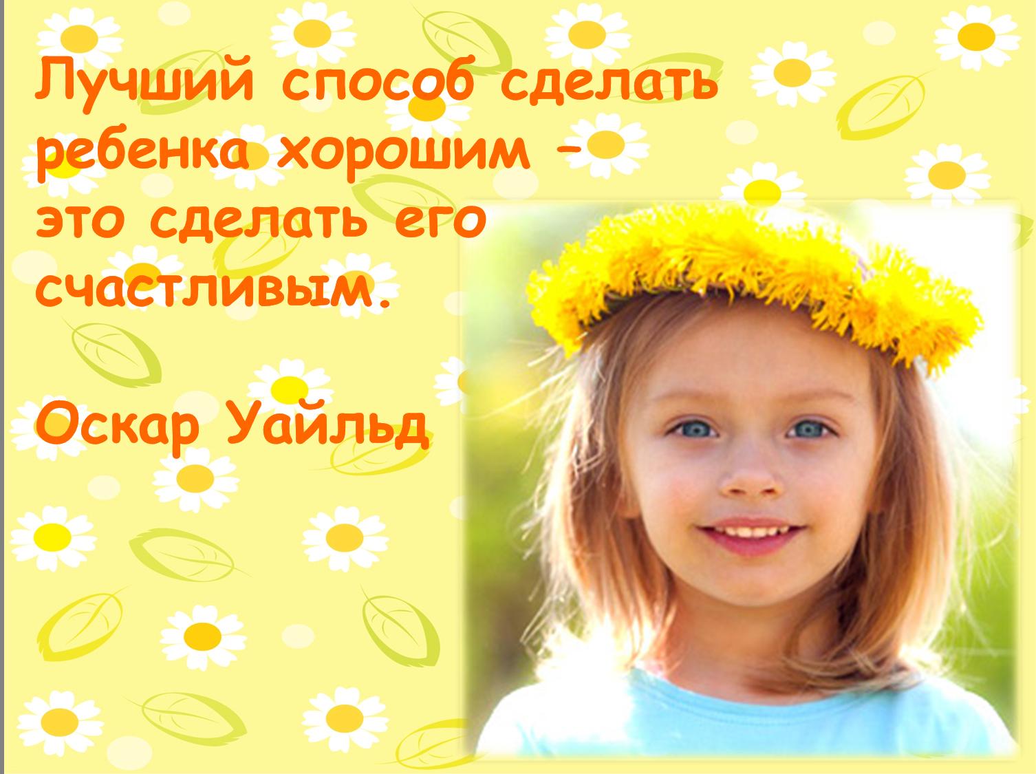 Мудрые высказывания о детях в картинках