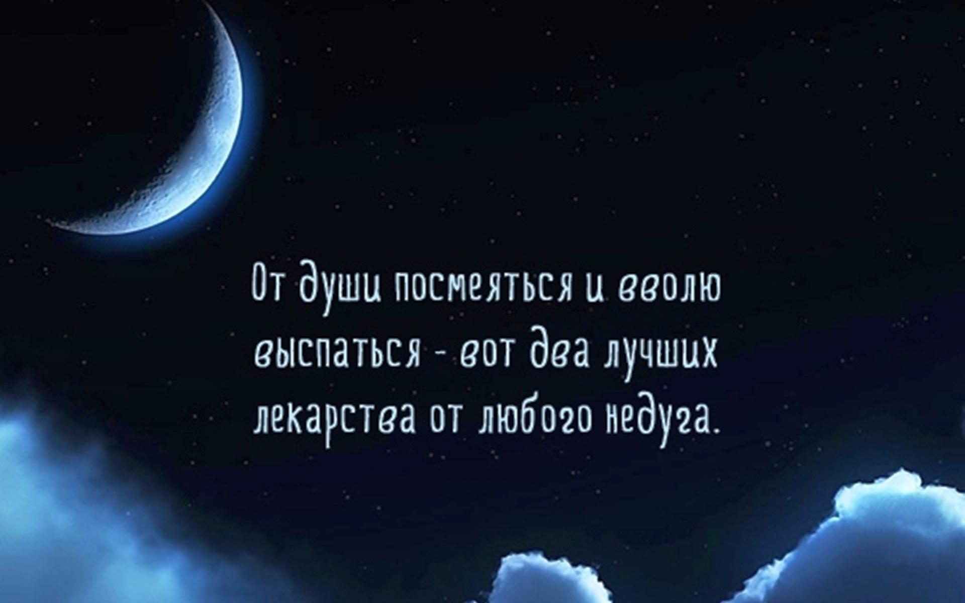 Спокойной ночи картинки с фразами