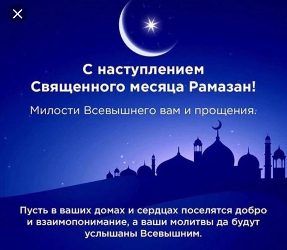 укус, поздравление с началом месяца рамадан картинки цель ясна, необходимо