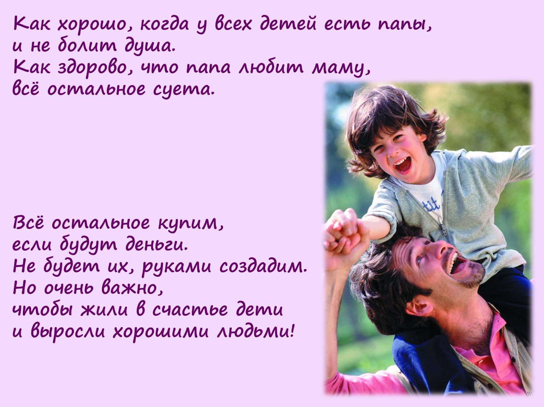 картинки о детях с цитатами вам