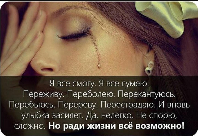 Картинки с надписями о жизни со смыслом грустные короткие до слез
